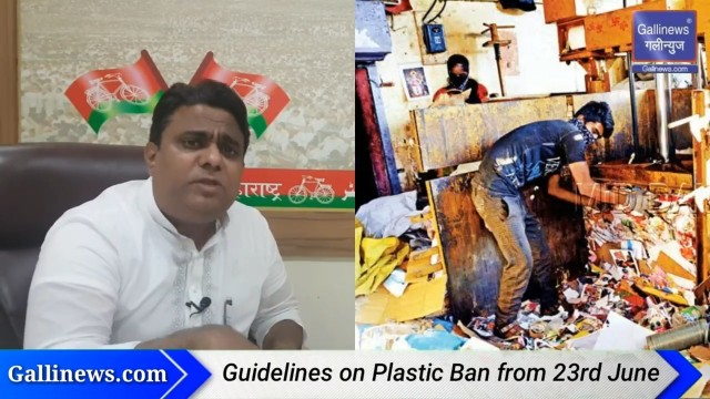 Plastic Banned from 23rd June