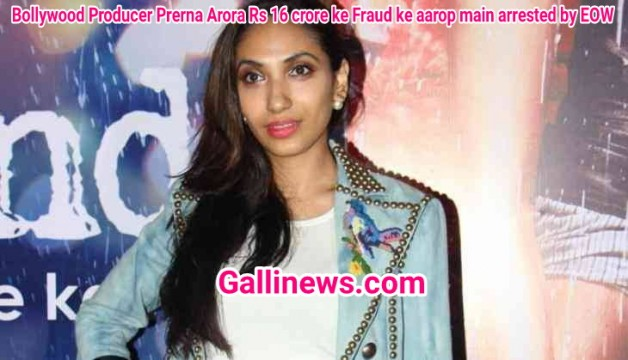 Bollywood Producer Prerna Arora Rs 16 crore ke Fraud ke aarop main arrested by EOW