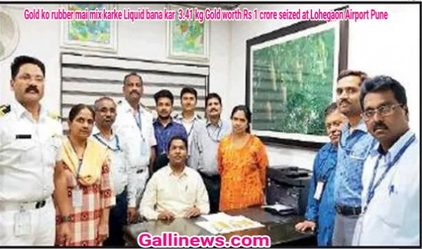 Gold ko rubber mai mix karke Liquid bana kar  3.41 kg Gold worth Rs 1 crore seized at Lohegaon Airport Pune