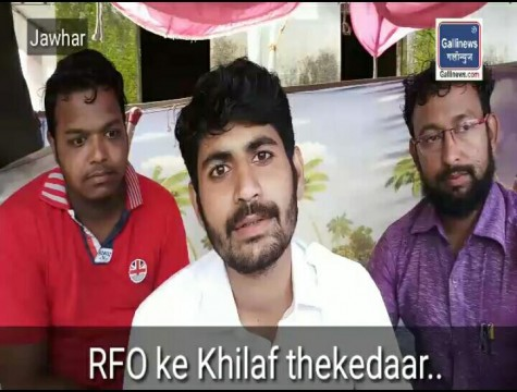 Range Forest Officer ke khilaf Contractor uposhan par