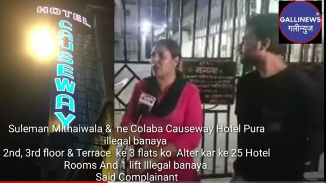 Suleman Mithaiwala ne Colaba Causeway Hotel Pura illegal banaya 2nd 3rd floor & Terrace  ke 3 flats ko  Alter kar ke 25 Hotel Rooms And 1 lift Illegal banaya