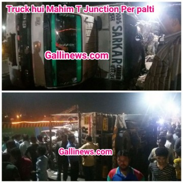 Truck hui Palti Accident at Mahim Dharavi Junction