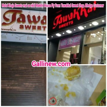 Malai Khaja Sweets mai se nikli Makkhi House Fly From Tawakkal Sweet Shop Alledge Customer