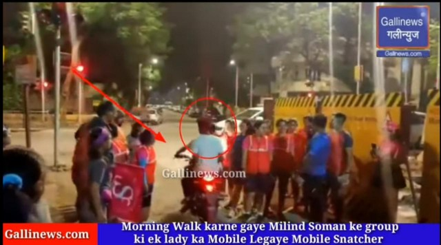 Morning Walk karne gaye Milind Soman ke group ki ek lady ka Mobile Legaye Mobile Snatcher arrested by Shivaji Park Police