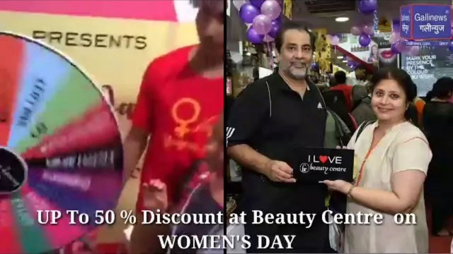 UP To 50 percent Discount at Beauty Centre on WOMEN'S DAY