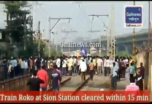 Train Roko Andolan at Sewri cleared within 15 min
