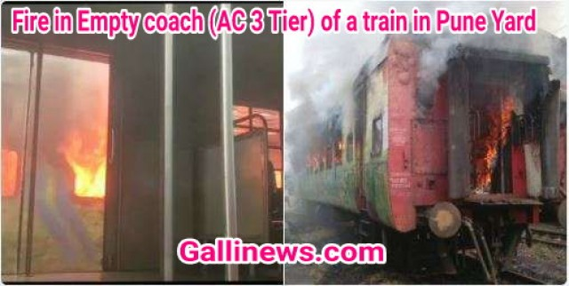 Fire in Empty coach (AC 3 Tier) of a train in Pune Yard