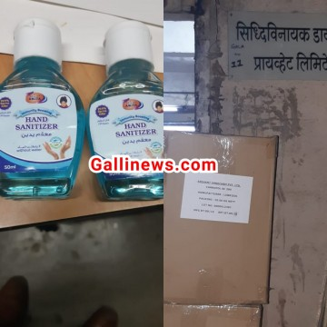 25 lakh ka Unlicensed sanitizer zapt at Mulund