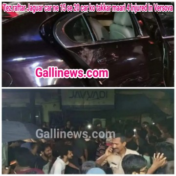 Tez raftar Jaguar car ne 15 se 20 car ko takkar Maari 4 Injured in Versova