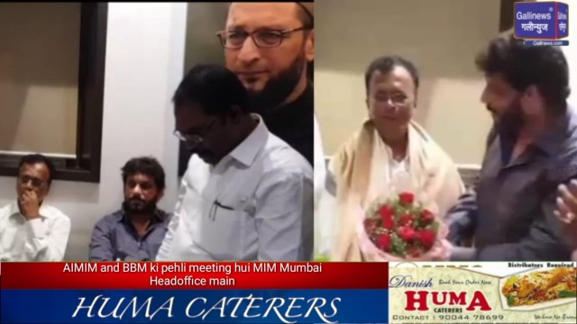 AIMIM and BBM ki pehli Meeting hui MIM Mumbai Headoffice main