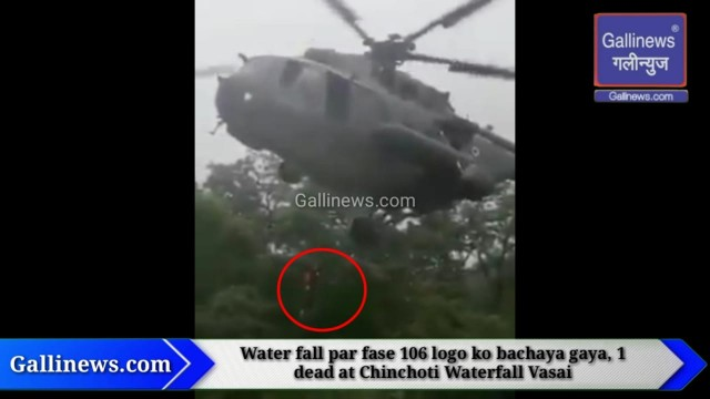 Water fall par fase 106 logo ko bachaya gaya, 1 dead at Chinchoti Waterfall Vasai