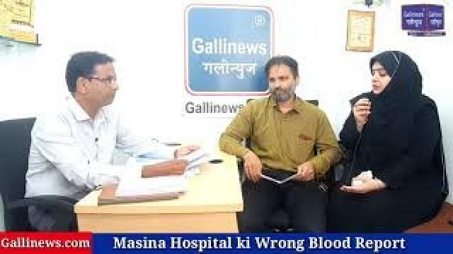 Wrong Blood Reports Ki Wajah Se Patients Hue Pareshan Masina Hospital Byculla